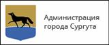 Администрация города Сургута
