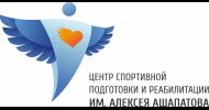 Центр спортивной подготовки и реабилитации Алексея Ашапатова