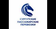 Сургутские пассажирские перевозки