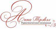 Туристическая компания «Анна Трэвэл»