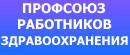 Профессиональный союз работников здравоохранения РФ
