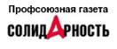 """Центральная профсоюзная газета """"Солидарность"""""""