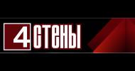 """ТЦ Мегастрой """"Четыре стены"""""""